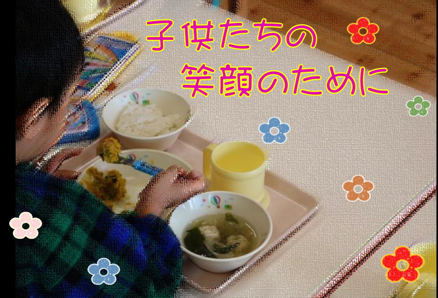 子供を笑顔にする給食を一緒に作りませんか?初心者・主婦大歓迎★宮崎市 大塚小学校